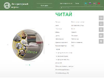 Литературный портал – это уникальный Интернет-ресурс произведений казахстанских и зарубежных авторов