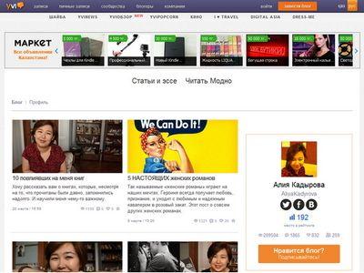 Алия Кадырова. 'Видео блог Читать модно'