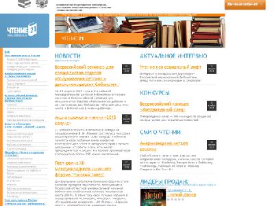 Портал «Чтение-21» - информационный канал для государственных и общественных структур, профессионалов и любителей книги и чтения