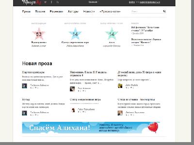 Proza.kz - казахстанский литературный сервис