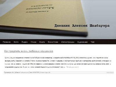 Личная страница Швабауэр Алексея
