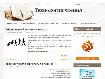 Технологии чтения. Личная система чтения. Блог Николая Медведева