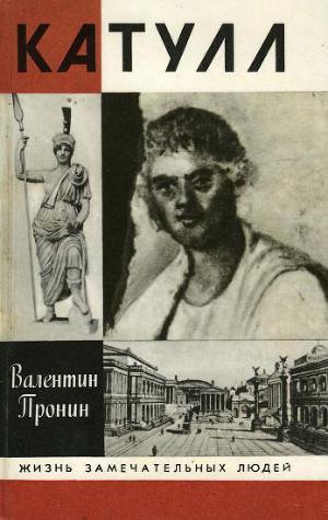 пронин.катулл