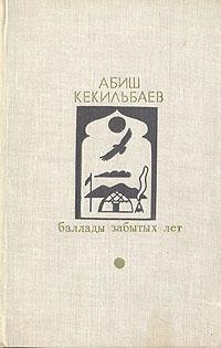 Абиш Кекильбаев. Баллады забытых лет