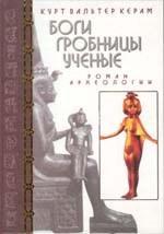 2008-07-29-К.В.Керам. Боги, гробницы, ученые. Роман археологии.