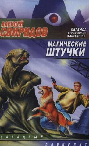 Алексей Свиридов. Магические штучки