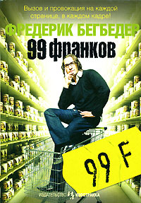 Фредерик Бегбедер. 99 Франков