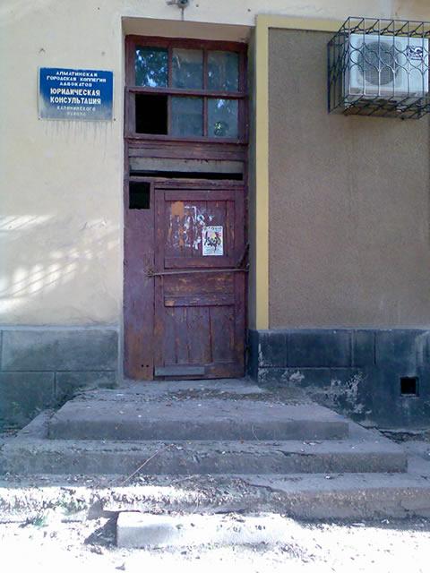 Алматинская городская коллегия адвокатов