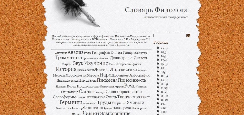slovar-filologa