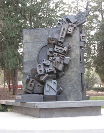 монумент, посвященный книге и письменности хайфа