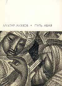 Мухтар Ауэзов. Путь Абая. авторизованный перевод