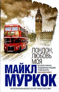 Майкл Муркок. Лондон, любовь моя