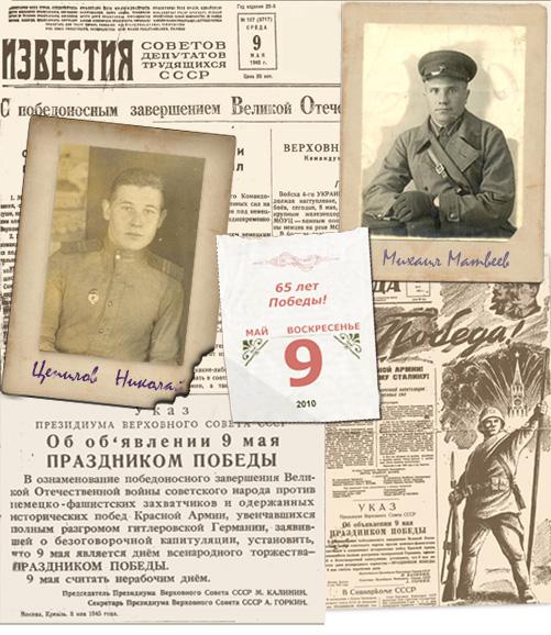 День Победы! 1945-2010