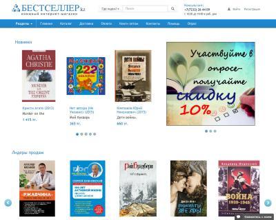 bestseller.kz