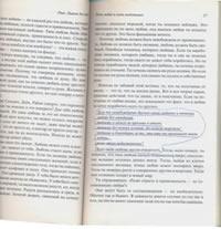 Отпечаток души, пометки в книге