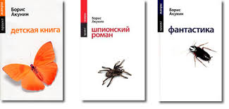 """Борис Акунин. Проект """"Жанры"""""""