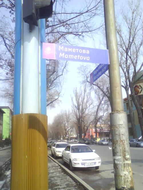 06032011-mametov