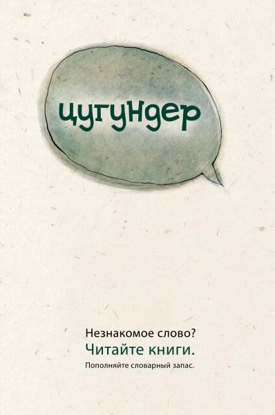 social_book_poster_17