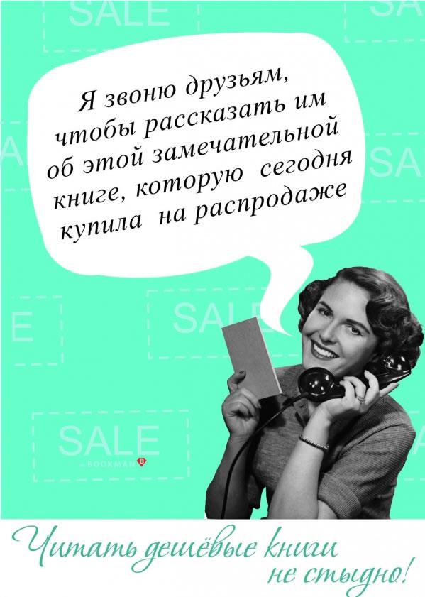 social_book_poster_19