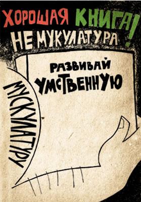 social_book_poster_25