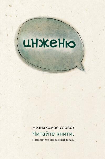 social_book_poster_37