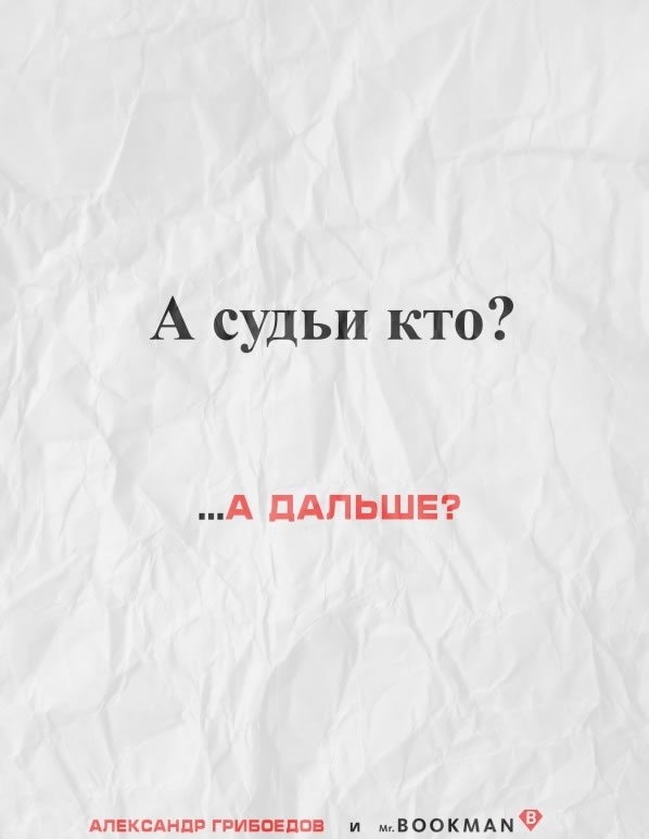 social_book_poster_43