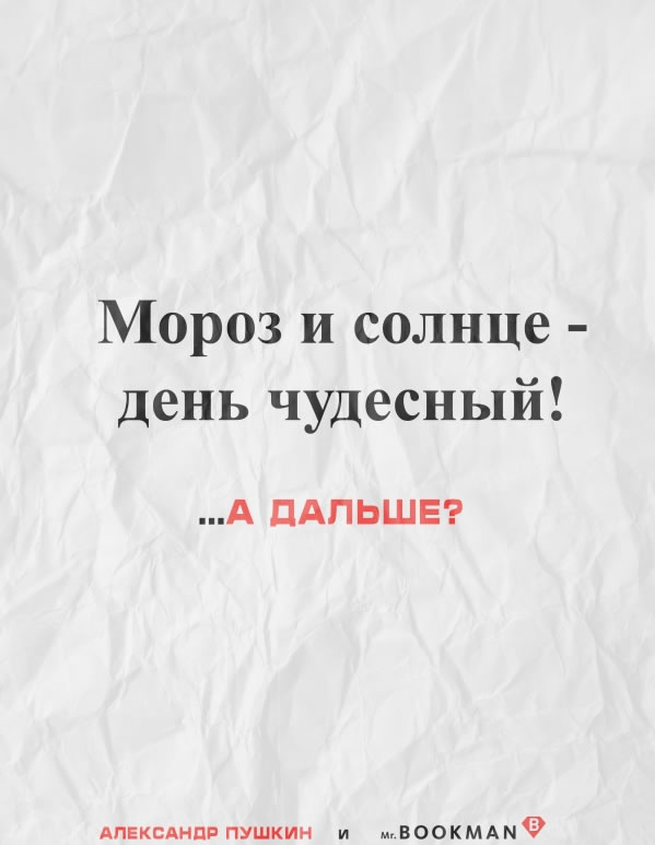 social_book_poster_44