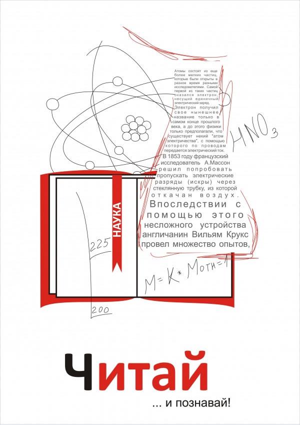 social_book_poster_46