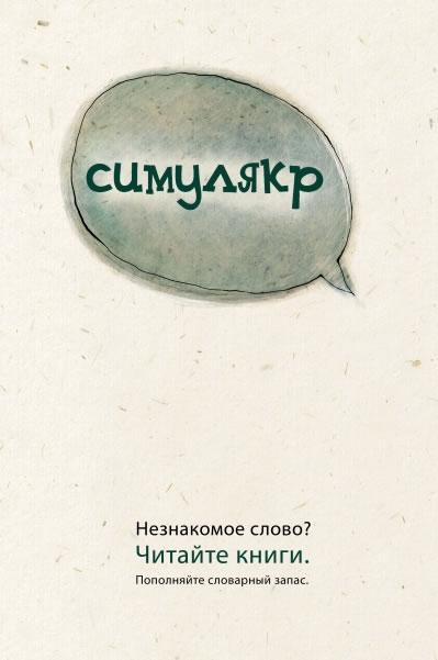 social_book_poster_47