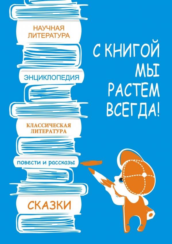 social_book_poster_48