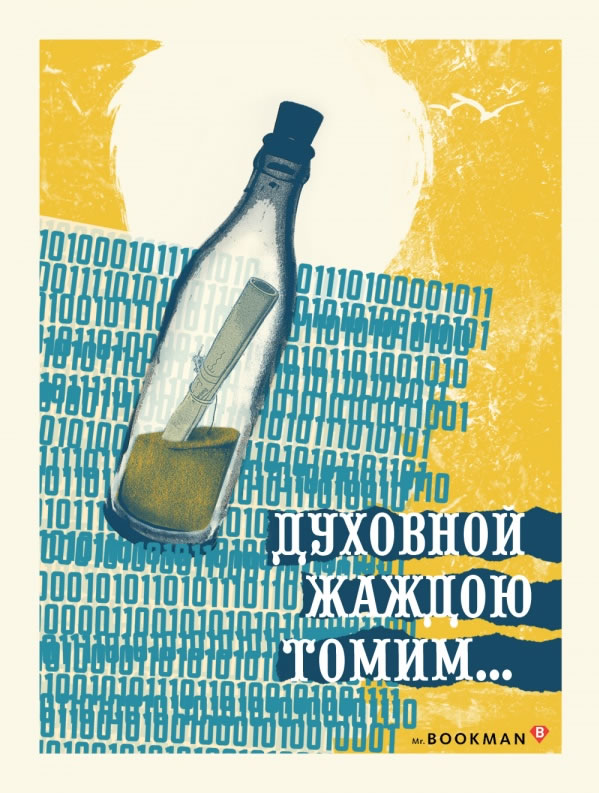 social_book_poster_55