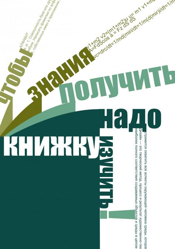 social_book_poster_58