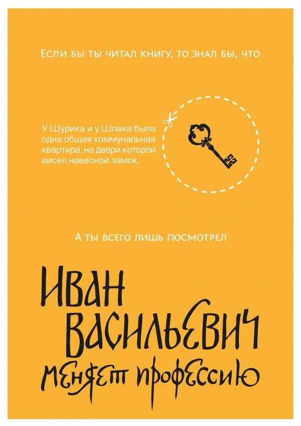 social_book_poster_66