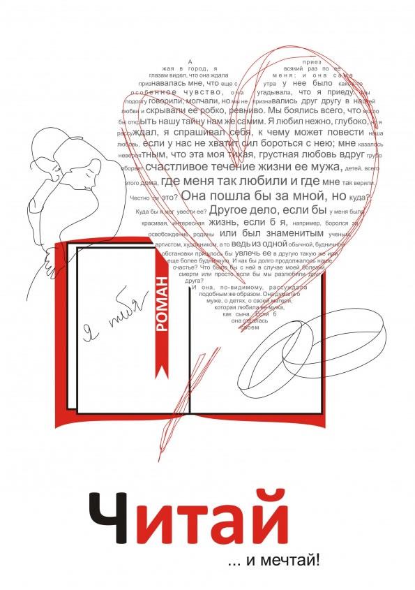 social_book_poster_68