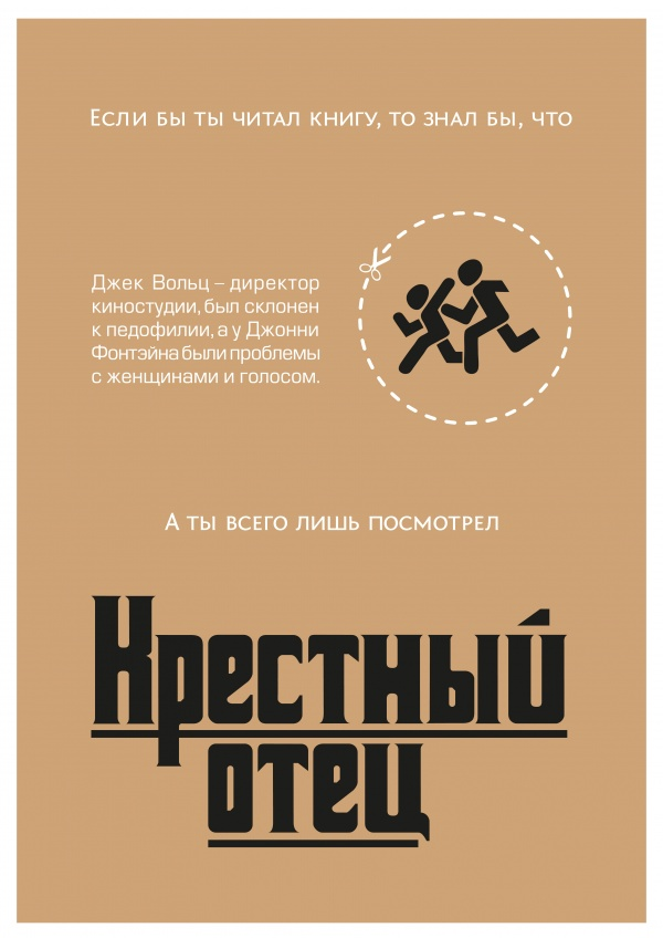 social_book_poster_70