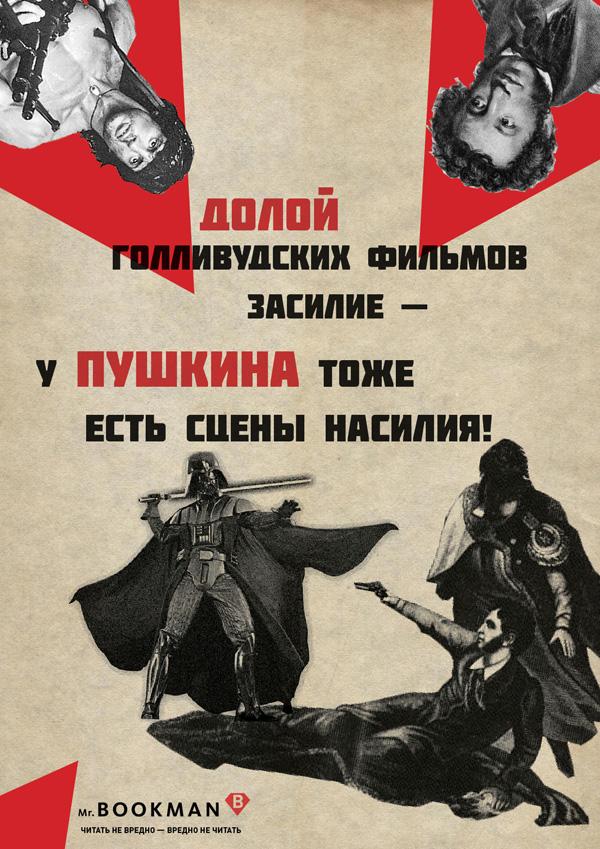 social_book_poster_71