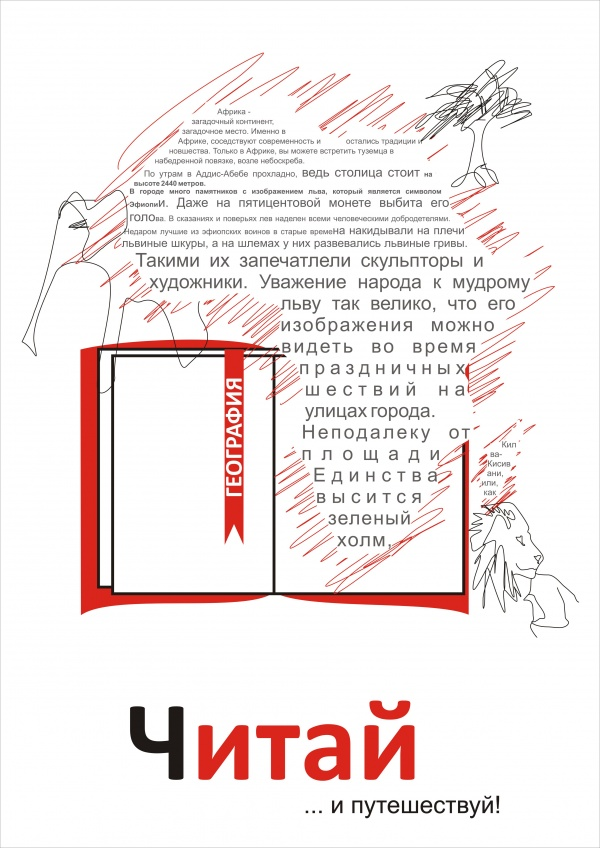 social_book_poster_72