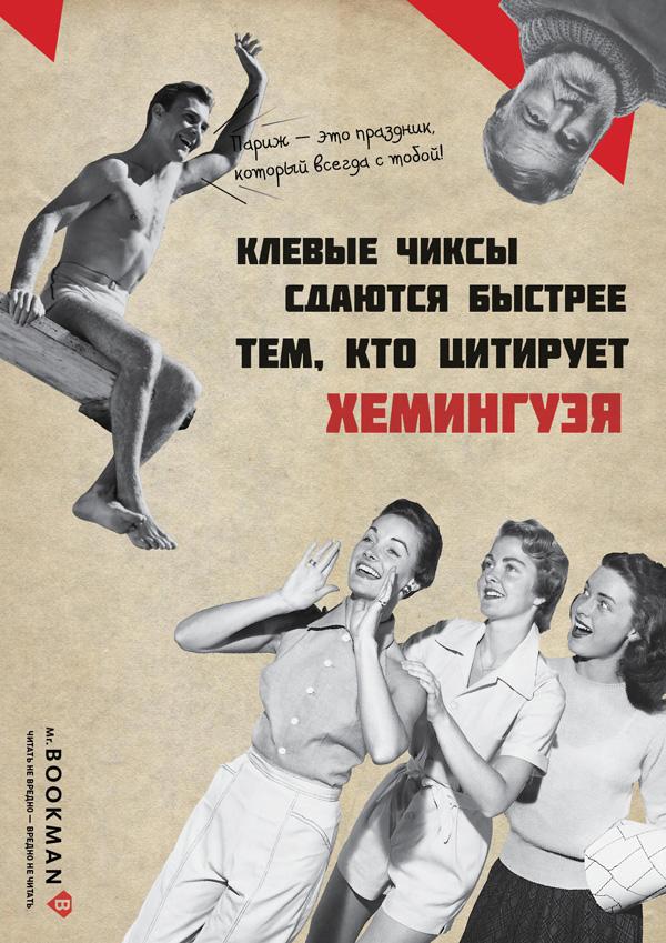 social_book_poster_75