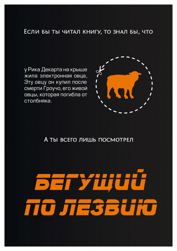 social_book_poster_76