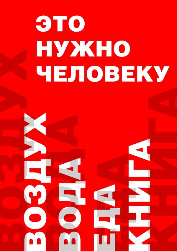 social_book_poster_80