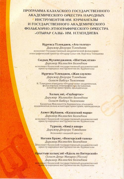 Программа Концерта казахской народной музыки. Парад оркестров 2011-3s