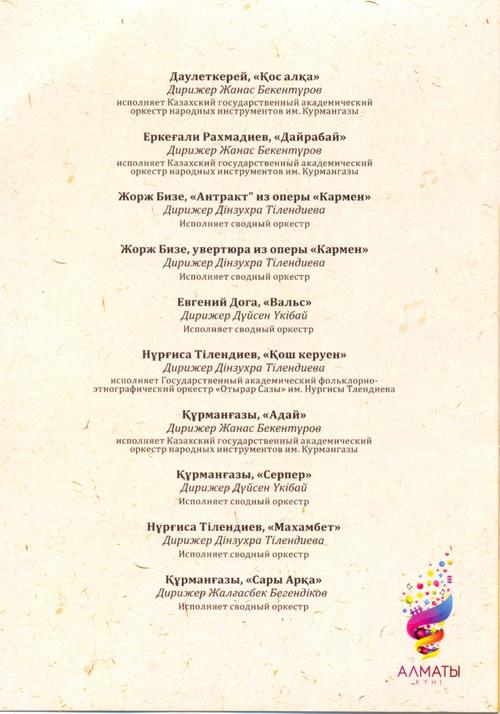 Программа Концерта казахской народной музыки. Парад оркестров 2011-4s