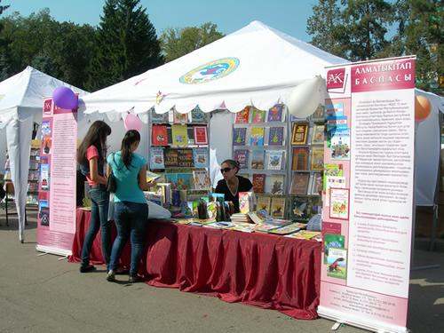 Алматы – Кітап әлемі-2011