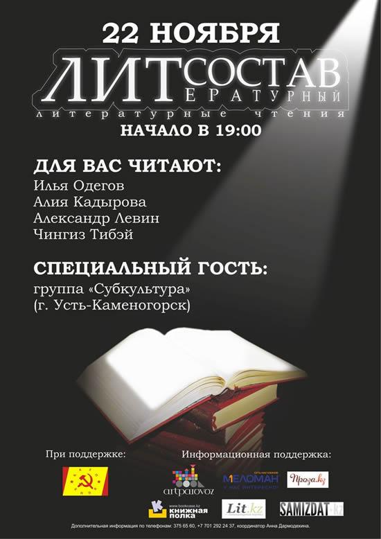 III литературные чтения «ЛИТСОСТАВ»