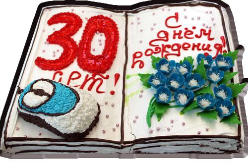 30 лет!