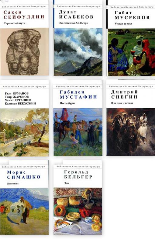Библиотека Казахской Литературы