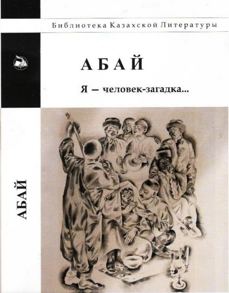 Абай Кунанбаев. Я - человек загадка... Перевод с казахского