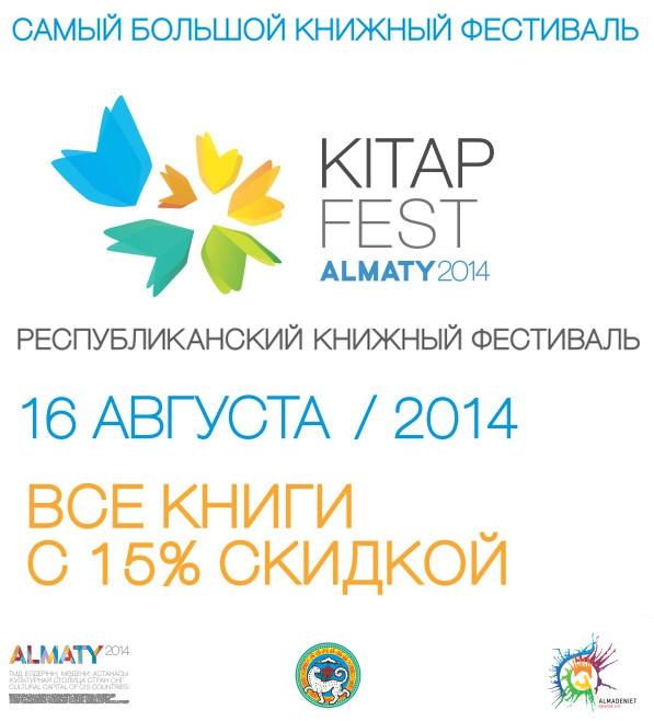 KitapFest Almaty 2014