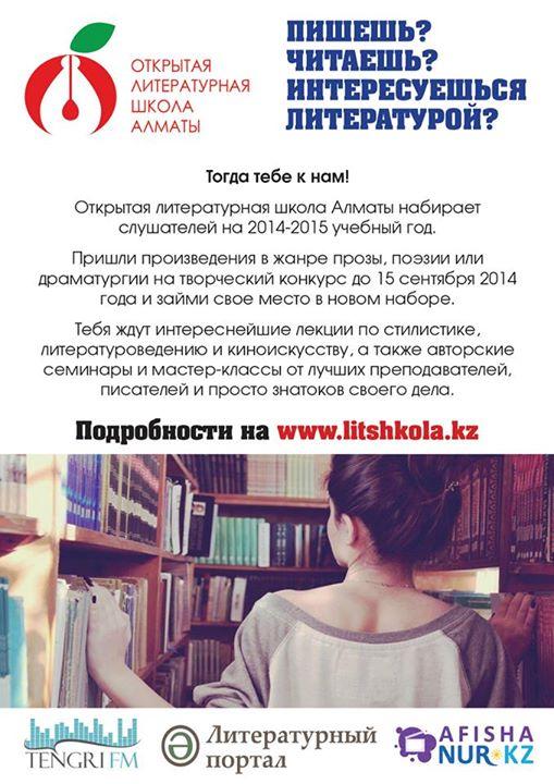 lirshkola2014