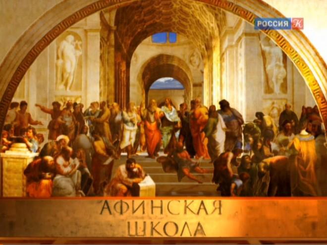 афинскаяшкола